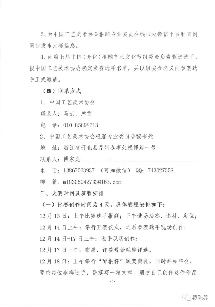 2018年中国根雕现场创作大赛开始报名了!