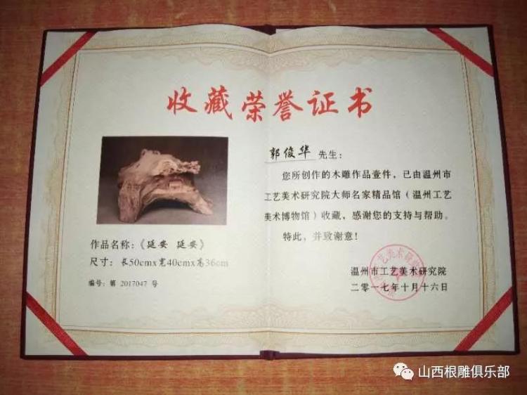 """""""太行寻根人""""系列之二十 郭俊华"""
