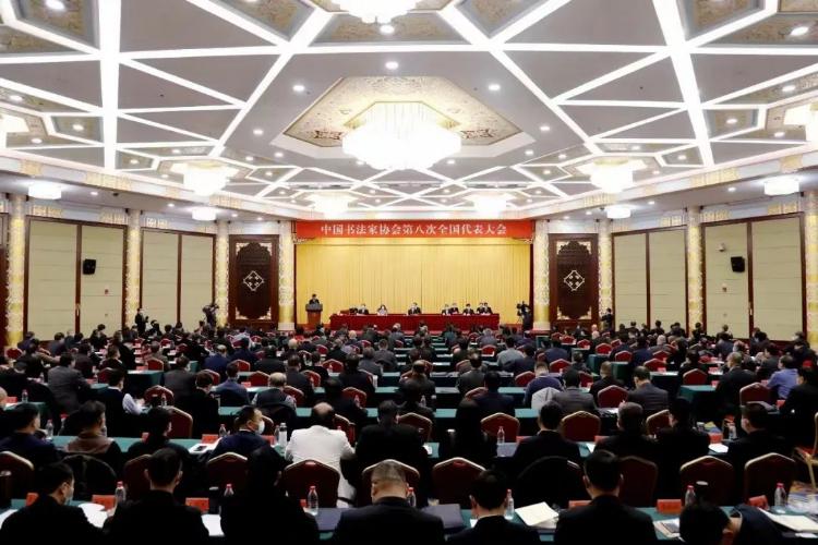 最新:中国书协第八届主席、副主席、理事名单