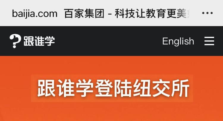 千亿教育巨头跟谁学启用新品牌域名baijia.com 百家集团 出售方为名扬控股