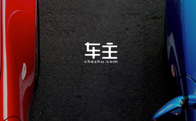 超级入口!名扬旗下应用控股完成车主对应域名chezhu.com收购