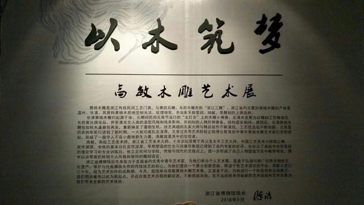 高敏木雕艺术展