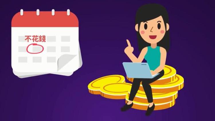 购物狂的省钱之道 富人遵循的9条省钱规则