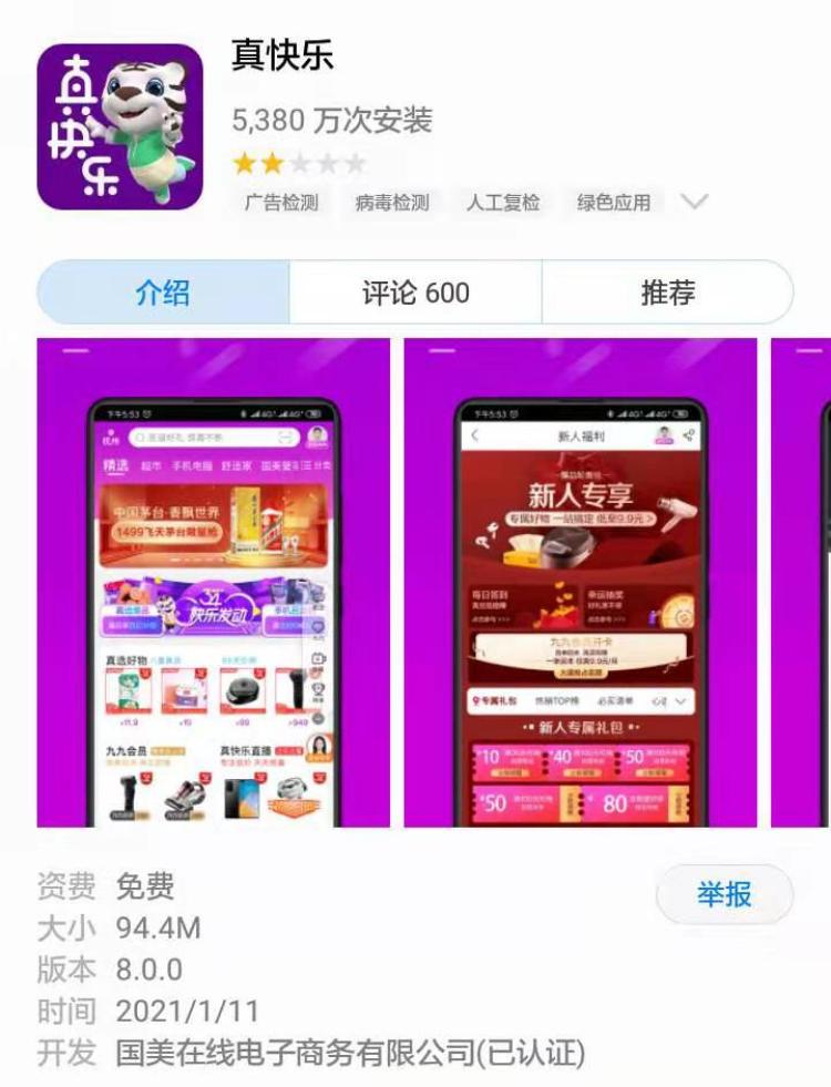 """黄光裕归来,国美改名""""真快乐"""",已完成品牌域名收购"""