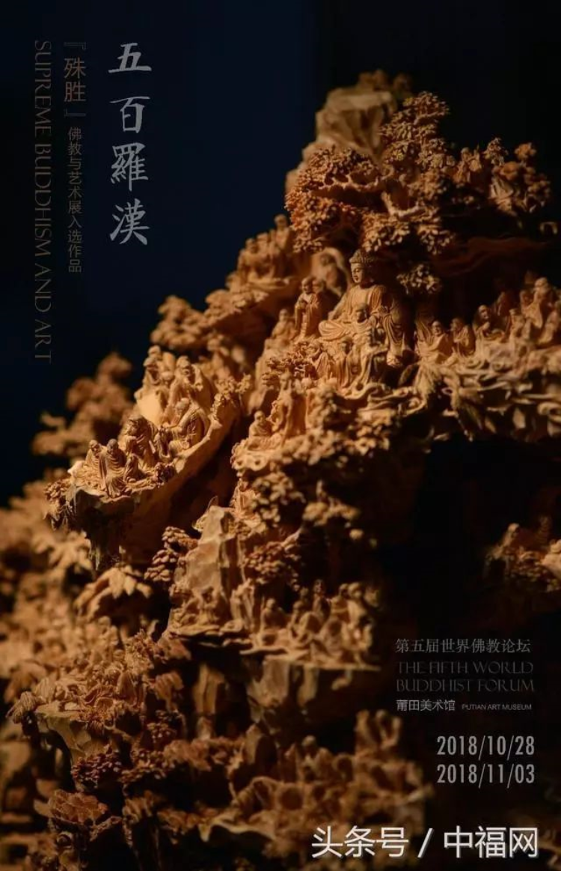 惊艳|莆田工艺大师花1285个日夜精心雕琢!《五百罗汉》亮相第五届世界佛教论坛