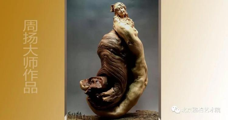 邹锋:根雕,从收藏到高端拍卖市场