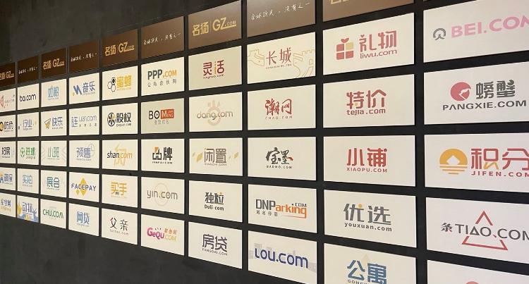 """中华瑰宝!名扬旗下应用控股完成""""中药""""对应域名zhongyao.com收购"""
