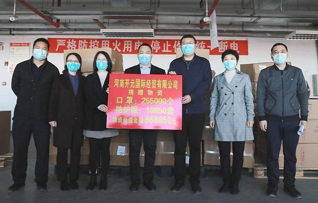 大爱暖了一座城!河南开元国际经贸有限公司捐近87万元防疫物品