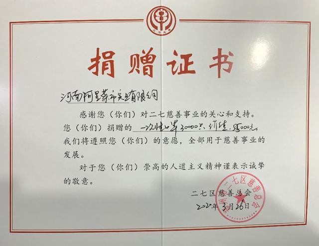 """捐3万个口罩!河南阿里菜市实业有限公司""""贴心善意"""""""