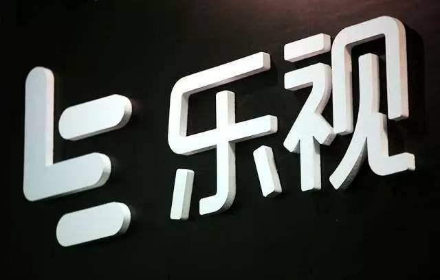 过气公司最后的生意:乐视商标卖出1.31亿,快播商标曾溢价200倍