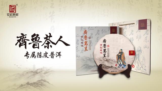 陈皮七千里传城,山东茶文化会长大赞,众人共享美食