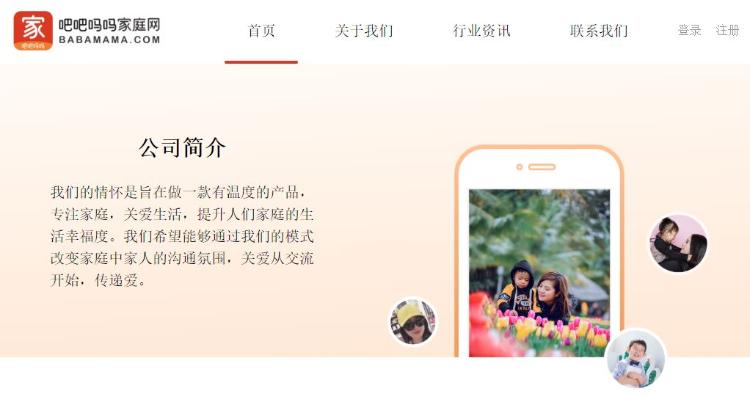 幸福人生控股发布新一代家庭沟通平台babamama  域名品牌系名扬出品
