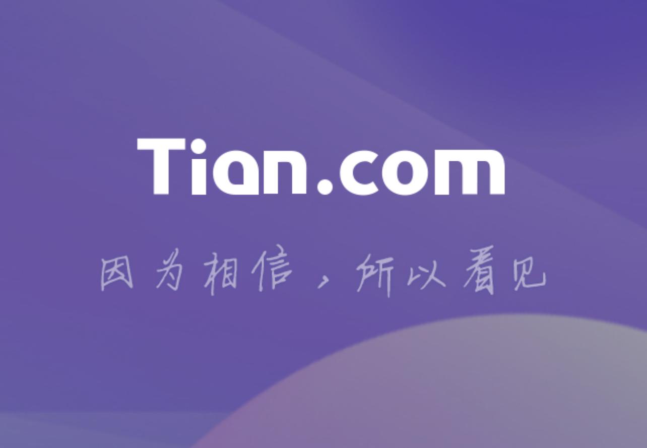 4.24中国航天日,名扬香港公司完成相关域名Tian.com收购