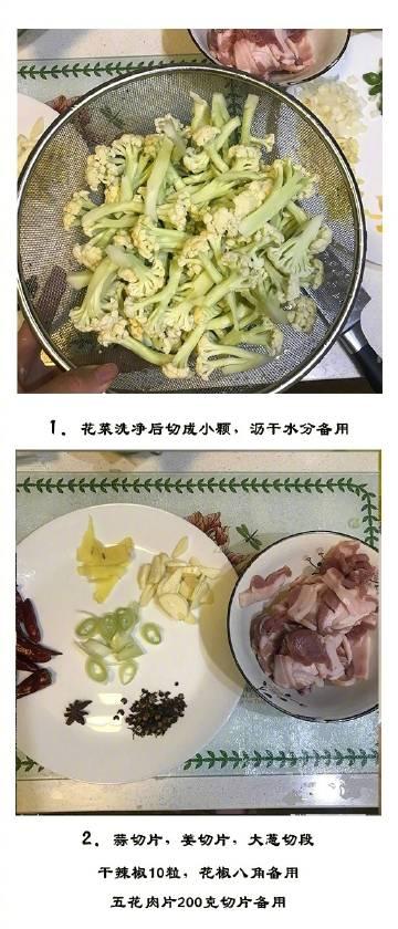【干锅花菜】干锅是万能的蔬菜做法,简单下饭,比肉还好吃。还可以做干锅土豆干锅杏鲍菇干锅藕片干锅包菜干锅豆腐……我可以不重样的吃一年 #家常菜# #食谱#