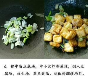 【锅塌豆腐】外焦里嫩,满口葱香的锅塌豆腐做法,适合老人小朋友 ~