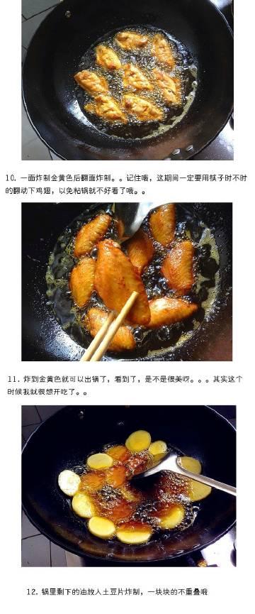 【川味干锅鸡翅】麻辣鲜香,喜欢辣的朋友们千万不可错过!光是看着就已经流了好多的口水