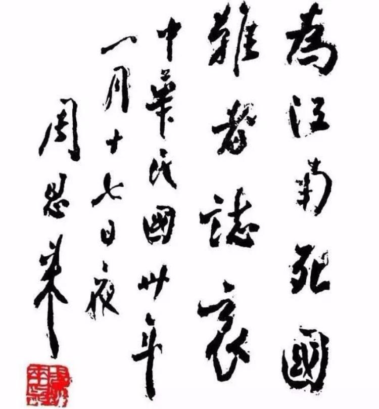 书法|周总理书法手迹欣赏